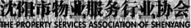 沈阳市澳门赌场app:服务行业协会